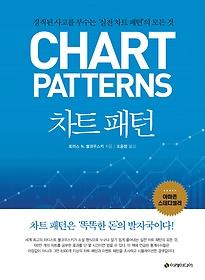 차트 패턴 : 경직된 사고를 부수는 실전 차트 패턴의 모든 것