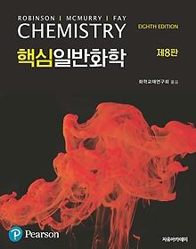 핵심일반화학