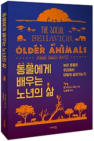 동물에게 배우는 노년의 삶
