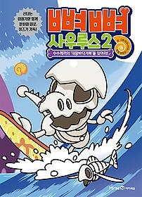 "<font title=""뼈뼈 사우루스 2 - 수수께끼의 '대왕바다거북'을 찾아라!"">뼈뼈 사우루스 2 - 수수께끼의 '대왕바다...</font>"