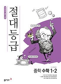 절대등급 중학 수학 1-2 (2021년용)