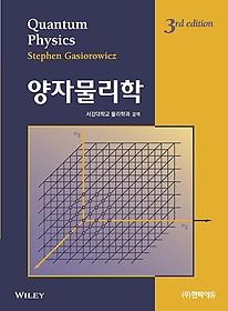 양자물리학