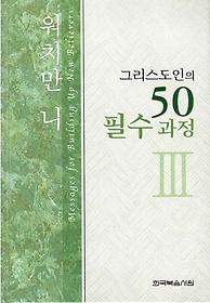 그리스도인의 50 필수과정 3