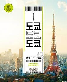 도쿄 도쿄 도쿄 (2018~2019)