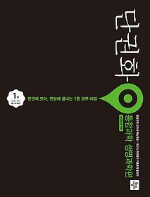 단권화 통합과학 생명과학편 (2019)