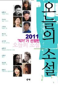 2011 작가가 선정한 오늘의 소설
