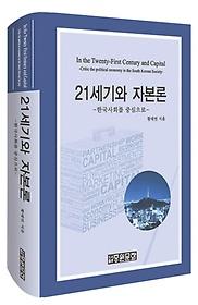 21세기와 자본론