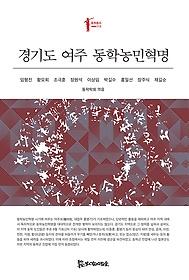경기도 여주 동학농민혁명