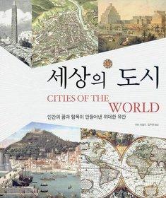 세상의 도시