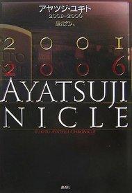 アヤツジ.ユキト 2001-2006