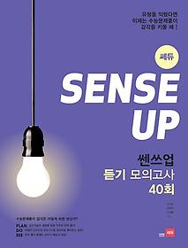 쎄듀 SENSE UP 쎈쓰업 듣기 모의고사 40회