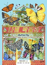 나비 박물관