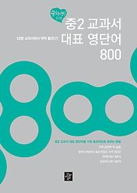 중2 교과서 대표 영단어 800