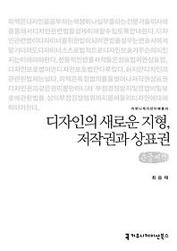 "<font title=""디자인의 새로운 지형, 저작권과 상표권 (큰글씨책)"">디자인의 새로운 지형, 저작권과 상표권 (...</font>"