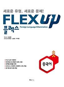 FLEX 중국어 UP