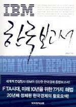 IBM 한국 보고서