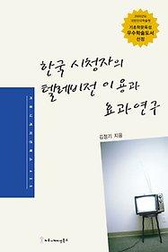 "<font title=""한국 시청자의 텔레비전 이용과 효과 연구"">한국 시청자의 텔레비전 이용과 효과 연...</font>"