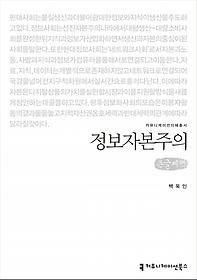 정보자본주의 (큰글씨책)