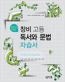 창비 고등 독서와 문법 자습서 (2017년용)