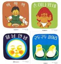 한림 0-3세 아기그림책 패키지(전4권)