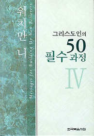 그리스도인의 50 필수과정 4