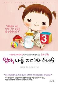 엄마, 나를 지켜봐주세요 : 0세부터 24개월까지 아이와 엄마가 행복해지는 존중 육아법