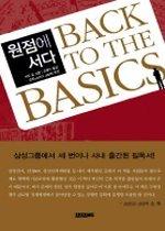 원점에 서다 BACK TO THE BASICS : 경영혁신, 원점에서 시작하라!▼/페이퍼로드[1-230011]