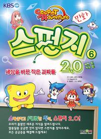 만화 스펀지 2.0 6