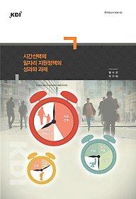 "<font title=""시간선택제 일자리 지원정책의 성과와 과제"">시간선택제 일자리 지원정책의 성과와 과...</font>"