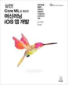 """<font title=""""실전! Core ML을 활용한 머신러닝 iOS 앱 개발"""">실전! Core ML을 활용한 머신러닝 iOS 앱 ...</font>"""