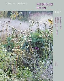 자연정원을 위한 꿈의 식물
