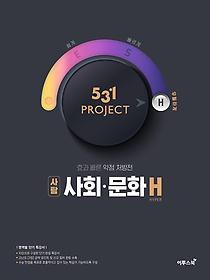 "<font title=""531 프로젝트 PROJECT 사탐 사회문화 H (Hyper) (2021년용)"">531 프로젝트 PROJECT 사탐 사회문화 H (Hy...</font>"