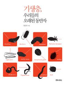 기생충, 우리들의 오래된 동반자