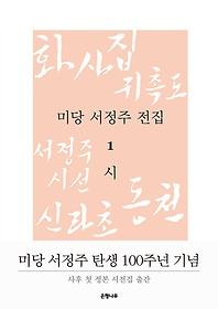 미당 서정주 전집 1 - 시