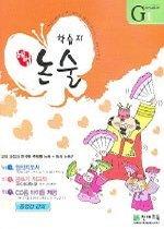 학습지 해법 논술 G1 (CD:1/ 초등4)
