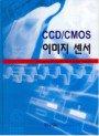 CCD/CMOS 이미지 센서