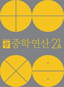 디딤돌 중학연산 2-1A (2020)