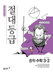 절대등급 중학 수학 3-2 (2020)