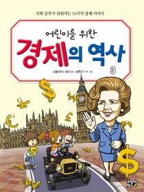 어린이를 위한 경제의 역사 3