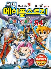 (코믹) 메이플스토리 = Maple story. 54 : 오프라인 RPG