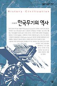 한국무기의 역사