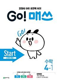 고매쓰 Start 4-1 (2021)
