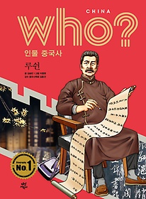 who? 인물 중국사 루쉰
