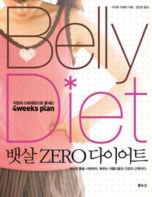 뱃살 ZERO 다이어트