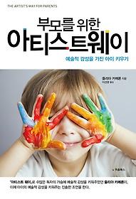 (부모를 위한) 아티스트웨이 : 예술적 감성을 가진 아이 키우기