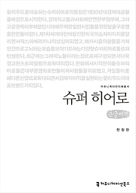 슈퍼 히어로 (큰글씨책)