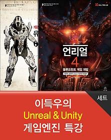 """<font title=""""이득우의 Unreal & Unity 게임엔진 특강 세트"""">이득우의 Unreal & Unity 게임엔진 특강 세...</font>"""
