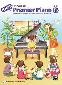 키즈 프리미어 피아노 레슨 D