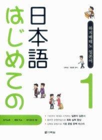 하지메테노 일본어 Step 1