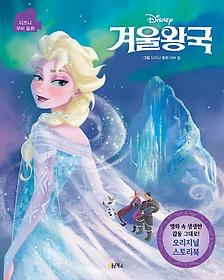 디즈니 겨울왕국 무비동화